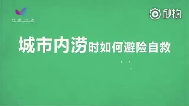 城市内涝注意什么(8.20天气稿配)