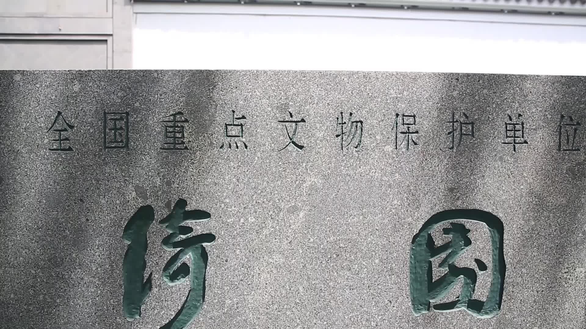 浙江宝藏——海盐县绮园
