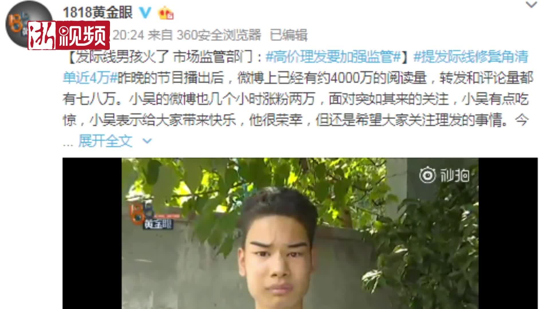 杭州小伙理发被收4万表情包火爆网络:很抵触 网红太累