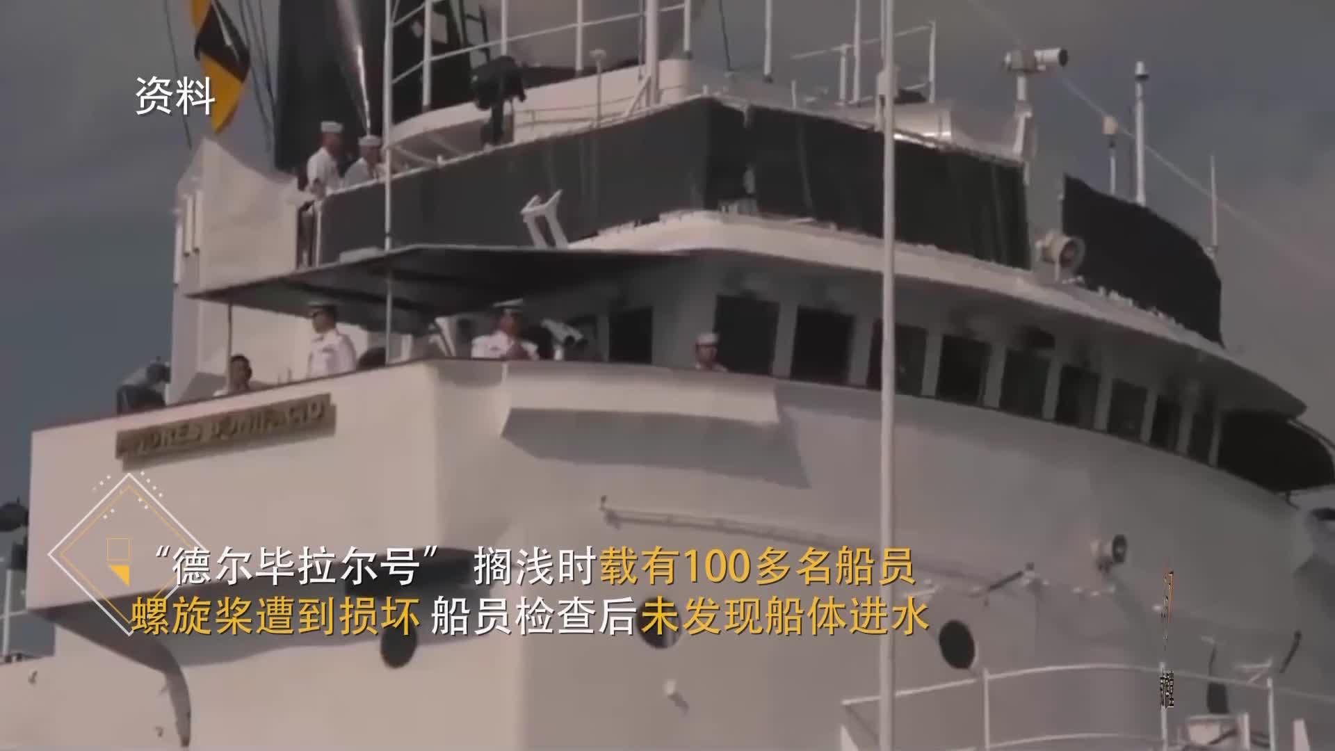 菲律宾军舰搁浅中国南海岛礁 中国海警船已抵达现场