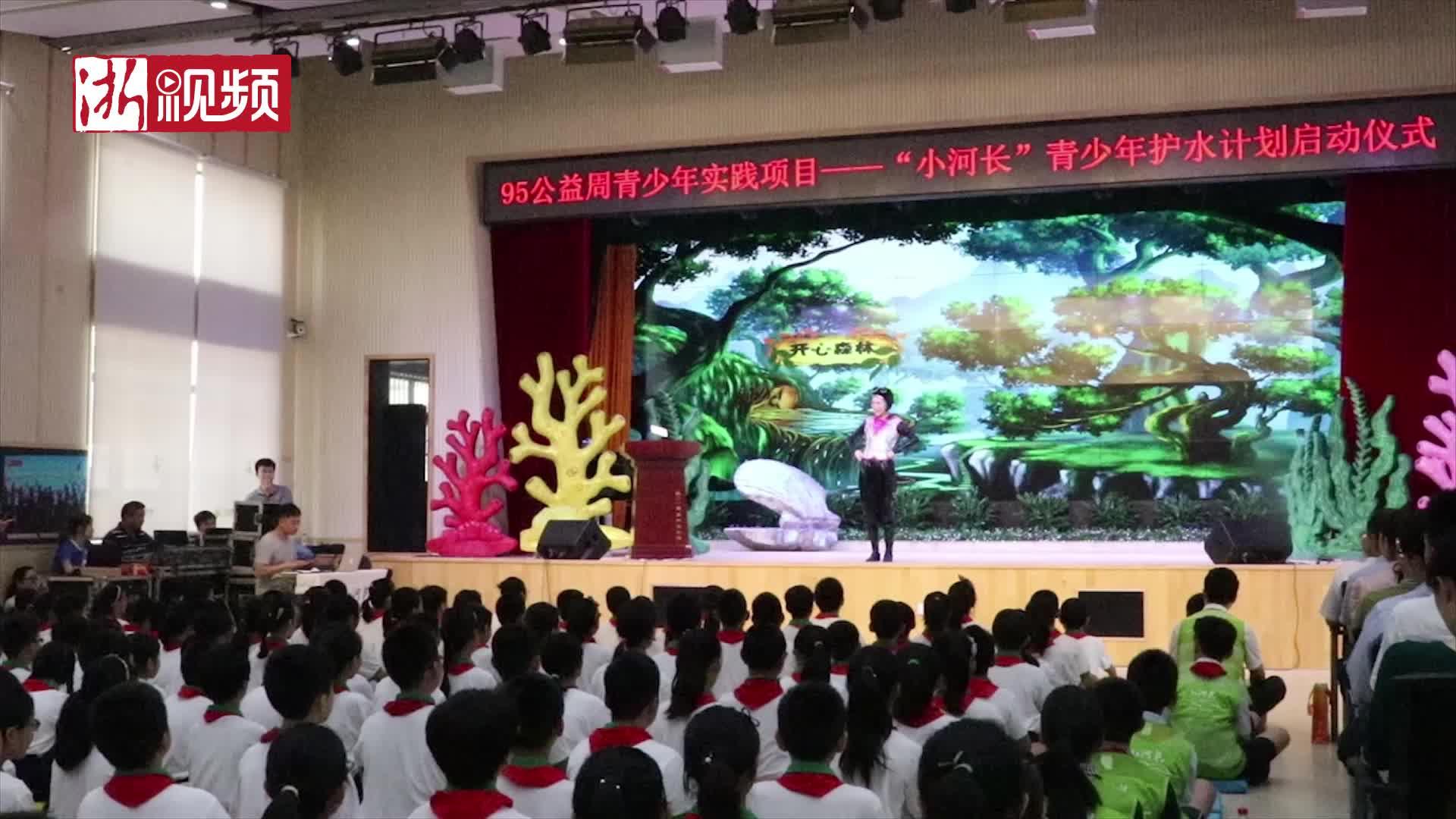 小小河长唤回碧波清流 杭州中小学的开学第一课这样上