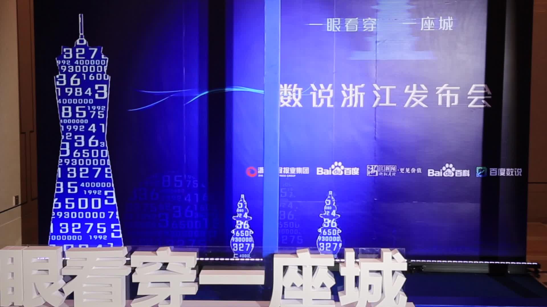 """""""一眼看穿一座城"""" 浙报集团联合百度百科发布""""数说浙江"""""""