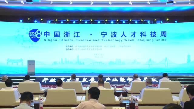 2018中国浙江·宁波人才科技周开幕