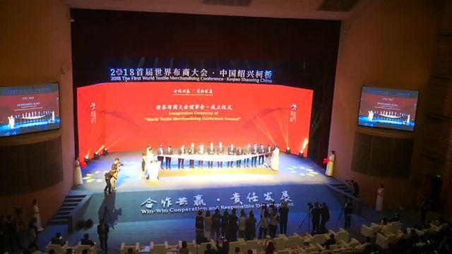 会议主题:2018首届世界布商大会·中国绍兴柯桥会议主题:2018首届世界布商大会·中国绍兴柯桥