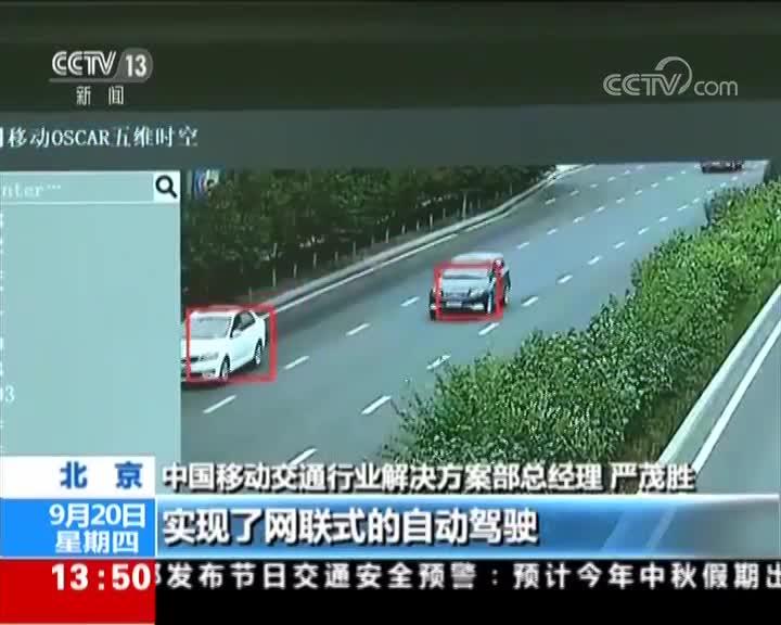 首个5G自动驾驶示范区落户北京