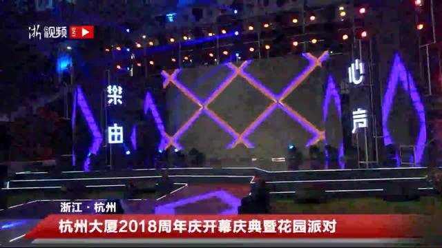 直播回放丨杭州大厦2018周年庆开幕庆典暨花园派对