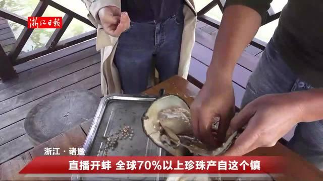 直播回放丨直播开蚌 全球70%以上珍珠产自这个镇