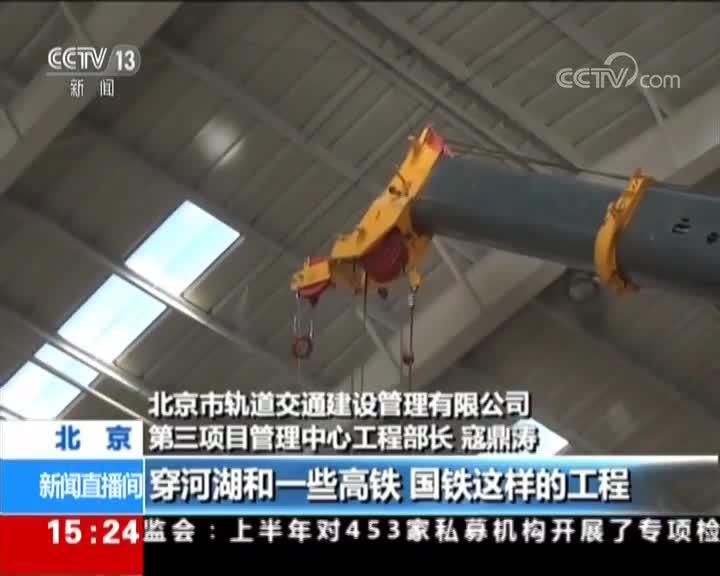 北京地铁19号线全面开工建设