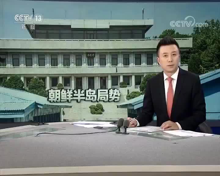 关注《板门店宣言》落实 韩朝军事会谈聚焦相关协议落实