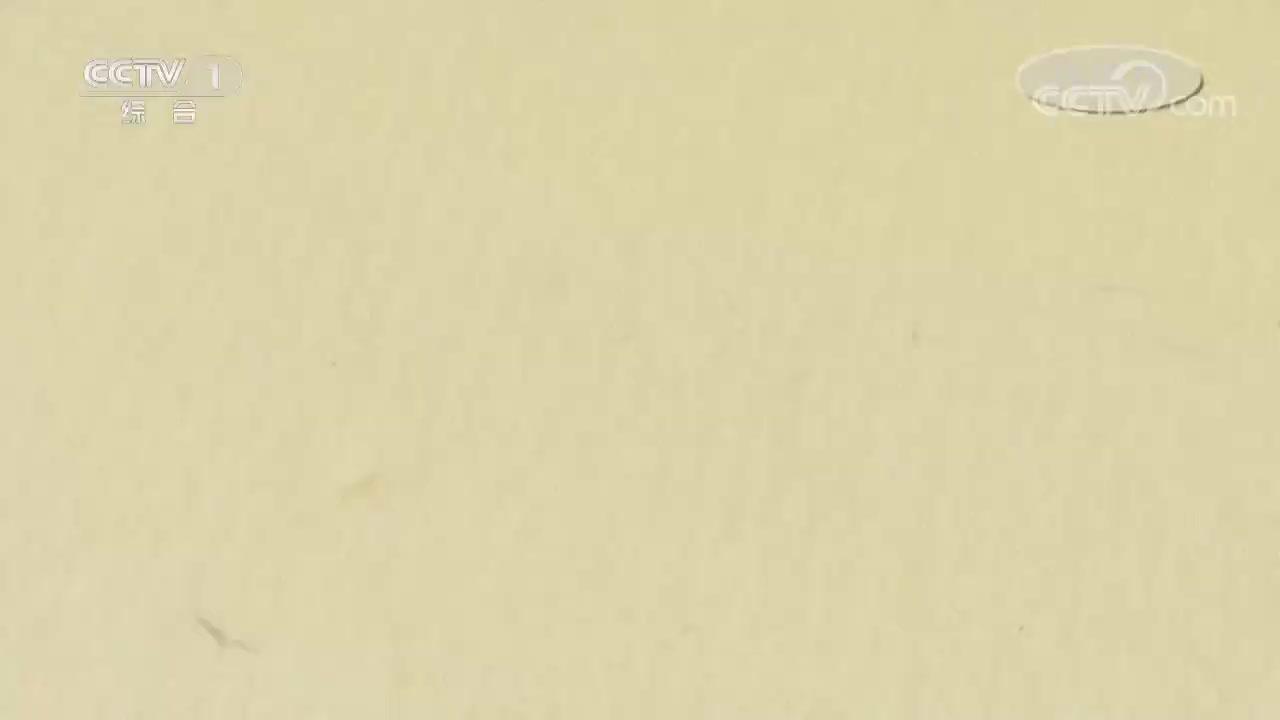 """《平""""语""""近人——习近平总书记用典》第六集:只留清气满乾坤"""