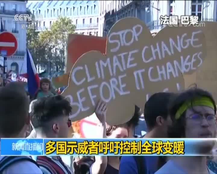 多国示威者呼吁控制全球变暖