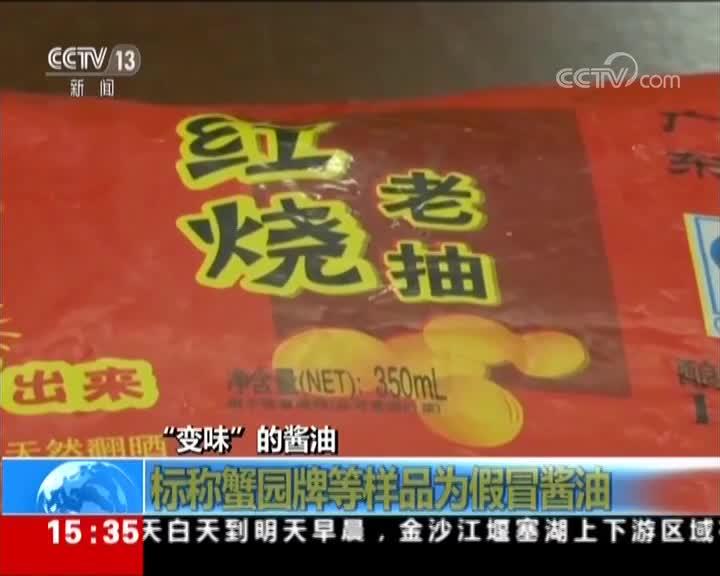 """""""变味""""的酱油 比较试验 29款酱油不符国标"""