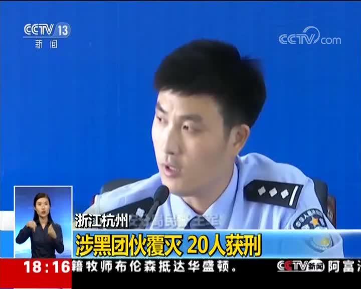 浙江杭州:涉黑团伙覆灭 20人获刑