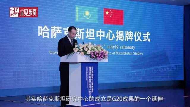 中国首个哈萨克斯坦经济研究中心落户浙江财经大学