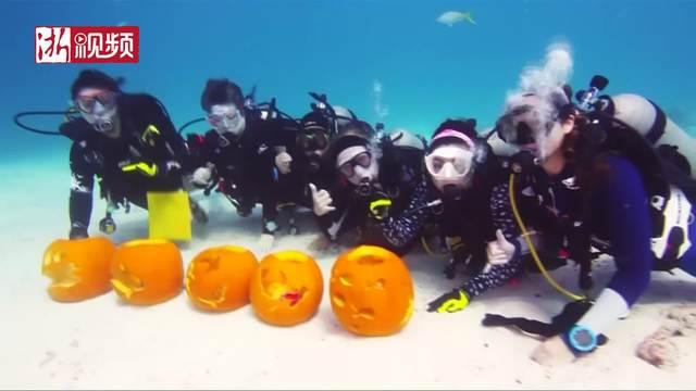 美佛州举办水下南瓜雕刻竞赛 参赛者泡海水拼刀工