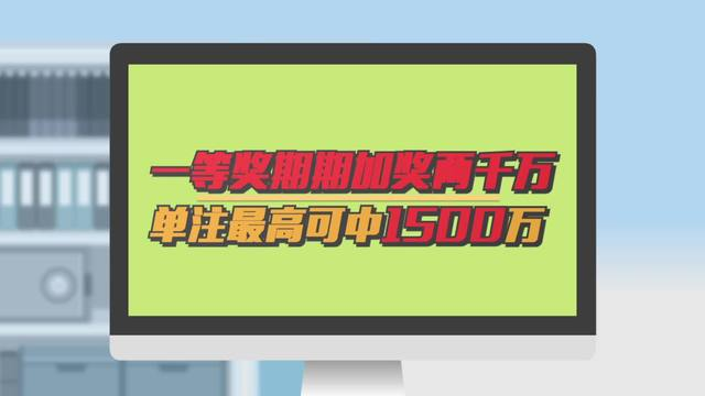 双色球派奖广告片flash版
