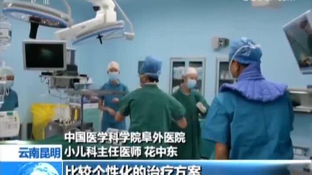 云南昆明:15名缅甸先心病儿童接受治疗