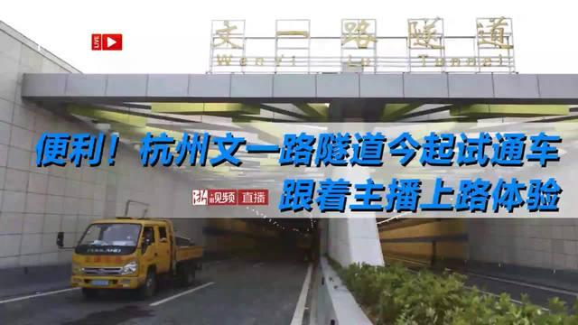 直播回放丨便利!杭州文一路隧道今起试通车 跟着主播上路体验