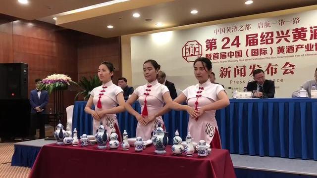 第24届绍兴黄酒节新闻发布会