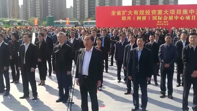 绍兴市委书记马卫光报告绍兴市重大项目开工情况