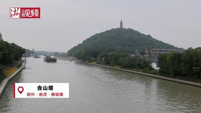 大运河系列报道之含山塔