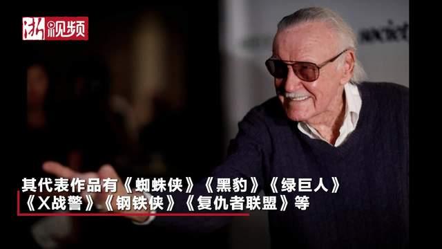 """""""漫威之父""""斯坦·李去世 从此天堂多了一个爱客串的超级英雄"""