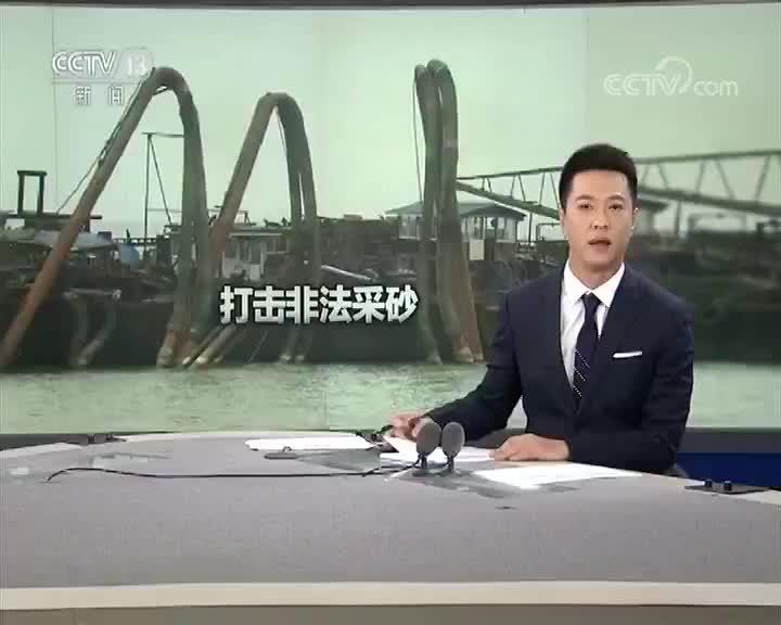 """安徽蚌埠 斩断非法采砂利益链 铤而走险 采砂头目""""卧底""""治沙办"""