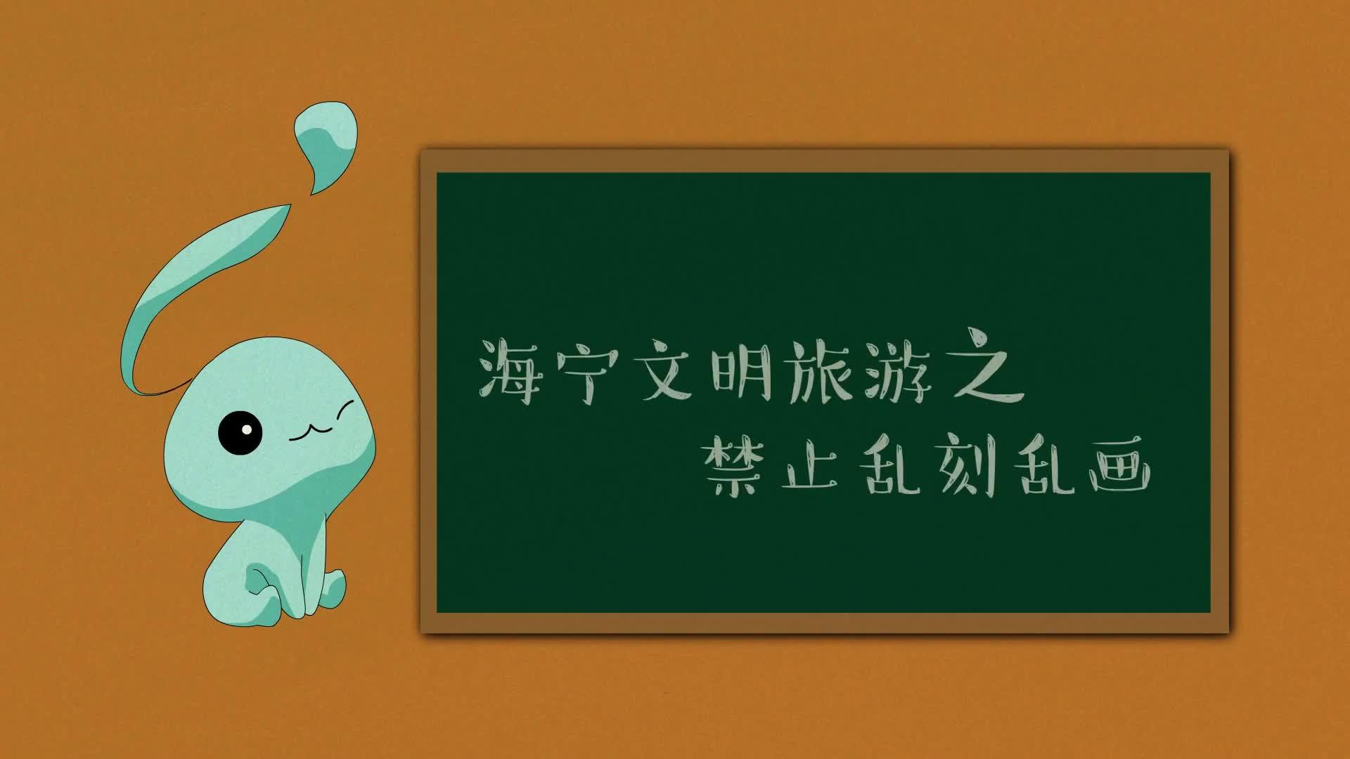 海宁文明旅游之禁止乱刻乱画
