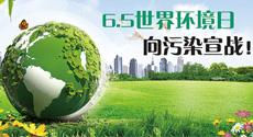 浙江环保联合会成立