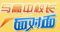 """2014浙江高校""""三位一体""""咨询会"""