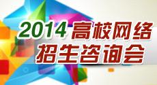 2014高校网络招生咨询会