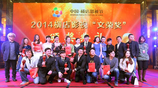 """2014中国·横店影视节暨""""文荣奖""""颁奖典礼"""