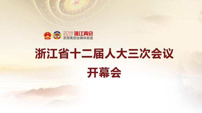 浙江省十二届人大三次会议开幕会