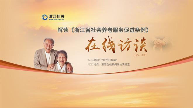 解读《浙江省社会养老服务促进条例》在线访谈