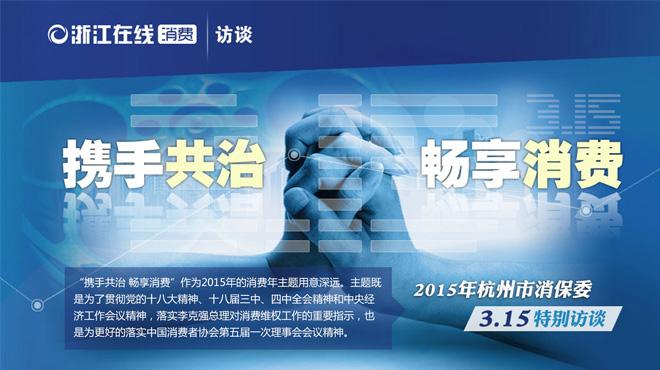 杭州市消保委3.15特别访谈