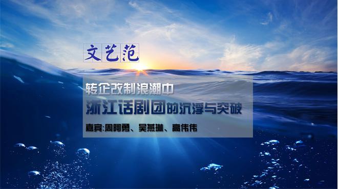 转企改制浪潮中浙江话剧团的沉浮与突破