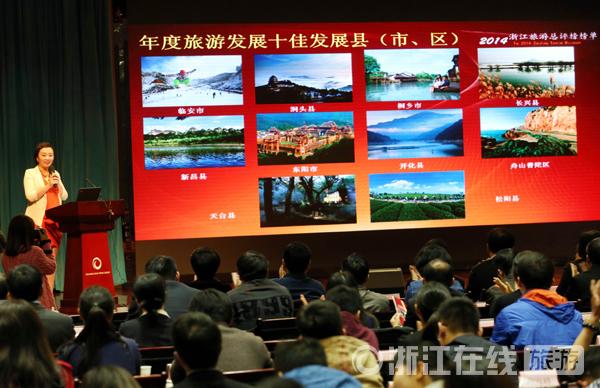 2014浙江旅游总评榜榜单颁奖典礼